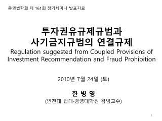2010 년 7 월 24 일 ( 토 ) 한 병 영 ( 인천대 법대 · 경영대학원 겸임교수 )