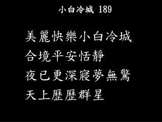 小白冷城 189