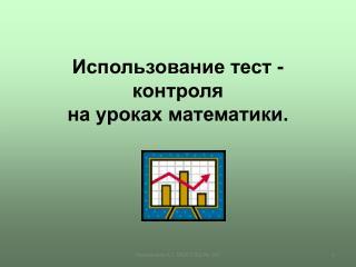 Использование тест - контроля на уроках математики.