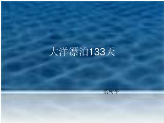 大洋漂泊 133 天