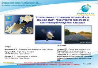 Авторы:  Мурзакулов  Г. Т.  -   Президент  АО «НК « Қазақстан Ғарыш Сапары »
