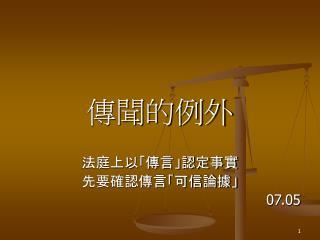 傳聞的例外 法庭上以「傳言」認定事實 先要確認傳言「可信論據」 07.05