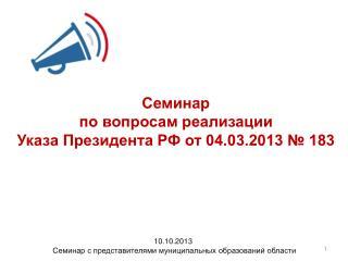 Семинар по вопросам реализации Указа Президента РФ от 04.03.2013 № 183