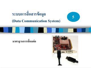 ระบบการสื่อสารข้อมูล ( Data Communication System )
