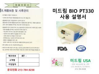미드림 BIO PT330 사용 설명서