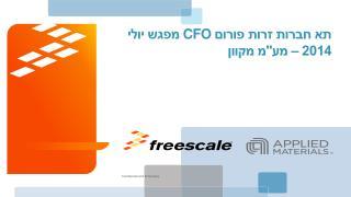 """תא חברות זרות פורום CFO מפגש יולי 2014 – מע""""מ מקוון"""