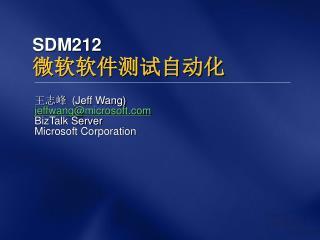 SDM212 微软软件测试自动化