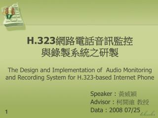 Speaker :  黃威穎 Advisor :  柯開維 教授 Data : 2008 07/25