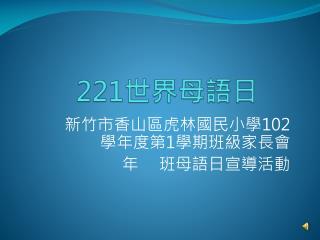 221 世界母語日
