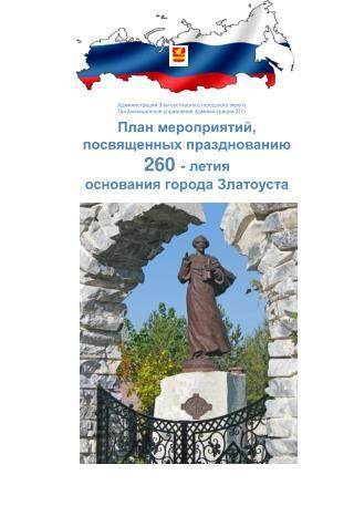 План мероприятий, посвященных празднованию 260 - летия основания города Златоуста