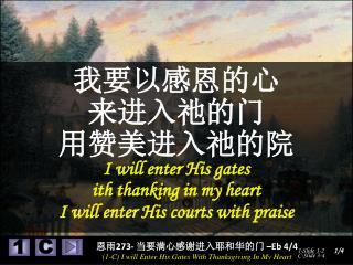 我要以感恩的心 来进入祂的门 用赞美进入祂的院 I will enter His gates ith thanking in my heart