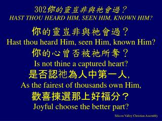 302 你 的靈豈非與祂會過? HAST THOU HEARD HIM, SEEN HIM, KNOWN HIM?