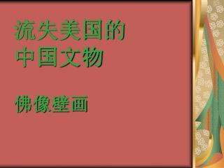 流失美国的 中国文物 佛像壁画