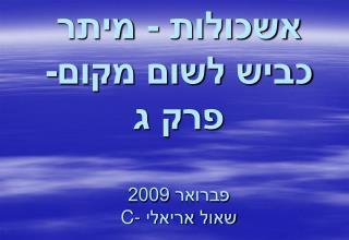 אשכולות - מיתר כביש לשום מקום- פרק ג פברואר 2009 שאול אריאלי C-