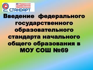 Анализ готовности МОУ СОШ №69 к введению ФГОС НОО