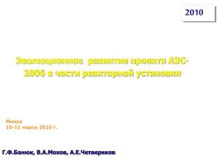 Эволюционное развитие проекта АЭС-2006 в части реакторной установки