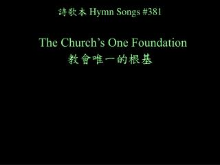 詩歌本 Hymn Songs #381 The Church's One Foundation 教會唯一的根基