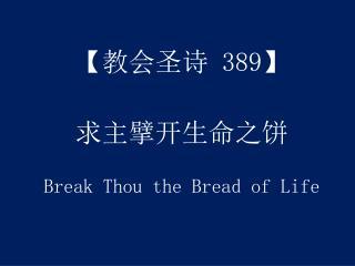 【 教会圣诗 389】 求主擘开生命之饼 Break Thou the Bread of Life