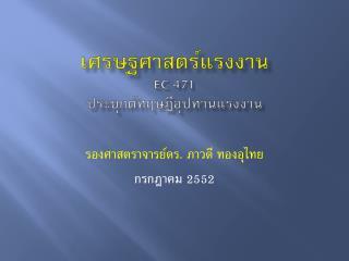 เศรษฐศาสตร์แรงงาน EC 471 ประยุกต์ทฤษฎี อุปทาน แรงงาน