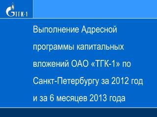 Освоение Адресной программы ОАО «ТГК-1» по Санкт-Петербургу за 201 2 год