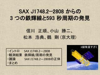 SAX J1748.2 − 2808 からの 3 つの鉄輝線と 593 秒周期の発見