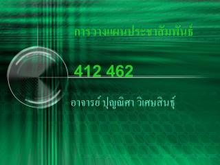 การวางแผนประชาสัมพันธ์ 412 462