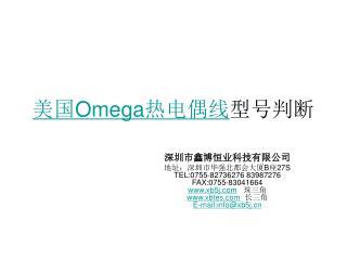 美国 Omega 热电偶线 型号判断