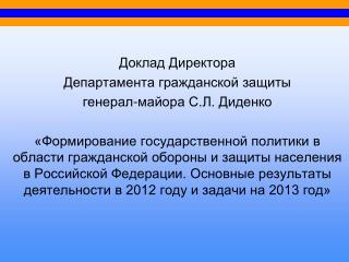 Доклад Директора  Департамента гражданской защиты  генерал-майора С.Л. Диденко