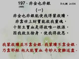 197 、 非金也非銀 D 大調 ♩ = 116 (489) ( 一 ) 非金也非銀能使我得蒙救贖 ,
