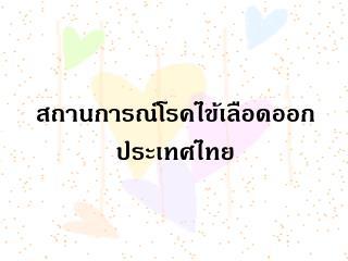 สถานการณ์โรคไข้เลือดออกประเทศไทย