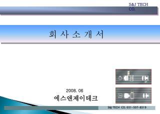 S&J TECH CO. 031-507-8319