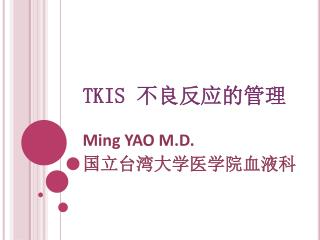 TKIS  不良反应的管理