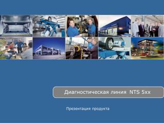 Диагностическая линия NTS 5xx