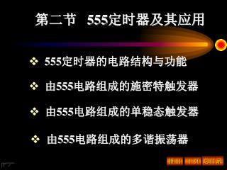 第二节    555 定时器及其应用