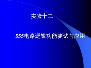 实验十二 555 电路逻辑功能测试与应用