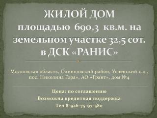 ЖИЛОЙ ДОМ площадью 690,3 кв.м. на земельном участке 32,5 сот. в ДСК «РАНИС»