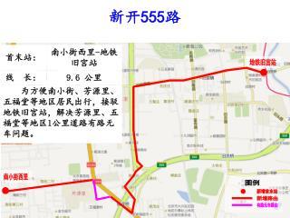 新开 555 路