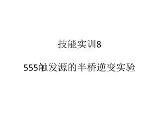 技能实训 8 555 触发源的半桥逆变实验