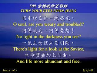 509 當轉眼仰望耶穌 TURN YOUR EYES UPON JESUS