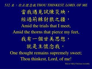 512 主,你正懷念我 THOU THINKEST, LORD, OF ME