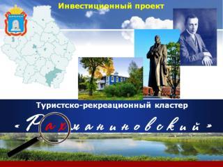 Туристско-рекреационный кластер « Р ах маниновский»