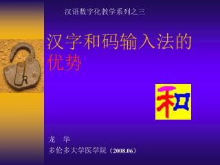 汉字和码输入法的 优势