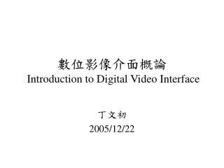 數位影像介面概論 Introduction to Digital Video Interface