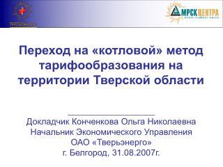 Переход на «котловой» метод тарифообразования на территории Тверской области