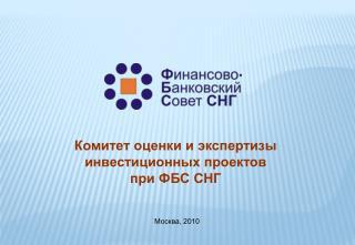 Комитет оценки и экспертизы инвестиционных проектов при ФБС СНГ