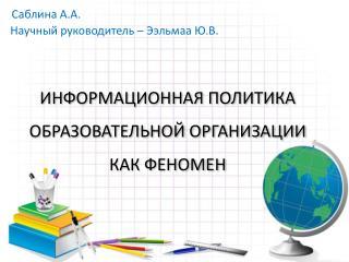 Информационная политика образовательной организации как феномен