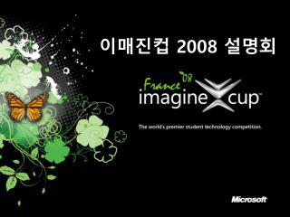 이매진컵 2008 설명회