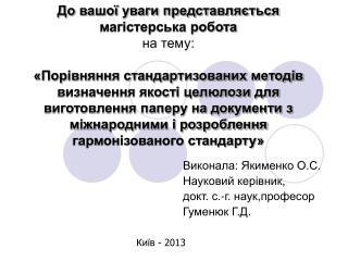 Виконала: Якименко О.С. Науковий керівник, докт. с.-г. наук,професор Гуменюк Г.Д.