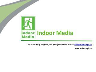 ООО «Индор Медиа», тел. (812)642-33-03, e-mail : info@indoor-spb.ru indoor-spb.ru