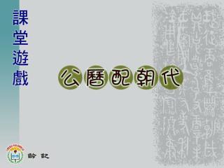 公元 1000 年 ( 十一世紀 ) 相當於中國歷史哪個朝代?